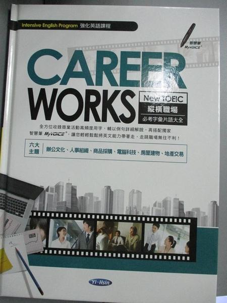 【書寶二手書T9/語言學習_E2B】Career works : New TOEIC縱橫職場必考字彙片語大全_陳豫弘