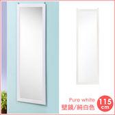 【Homelike】自然松木大壁鏡(純白色)