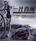 自行車公路騎行頭盔山地車裝備男女單車平衡車安全帽閃電一體花間公主YYS