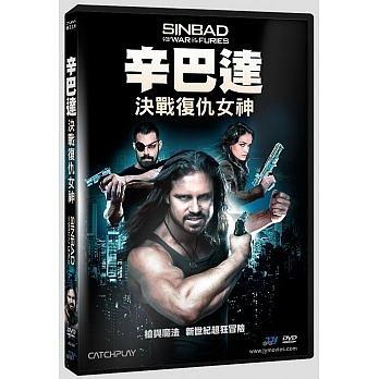 辛巴達 決戰復仇女神 DVD Sinbad and the War of the Furies 免運 (購潮8)