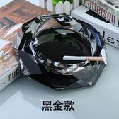 雙十二狂歡 高檔實用水晶菸灰缸 時尚創意個性禮品大號精品客廳歐式八角 挪威森林