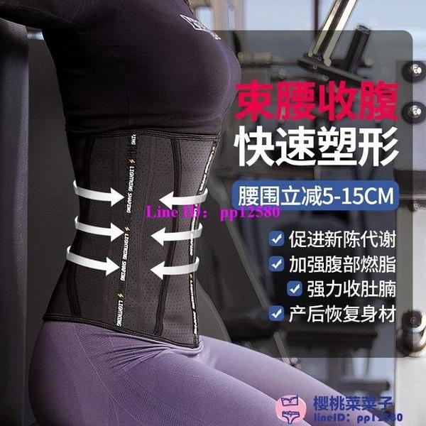 束腰帶女瘦身收腹神器運動薄款夏季束腹小肚子產后瘦腰塑身衣腰封