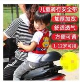 機車安全背帶電動車安全帶騎車綁寶寶的腰帶機車幼兒園小孩電瓶車背帶    color shop