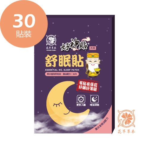 花芊草本 好神貼 精油舒眠貼 30貼盒裝 失眠 淺眠 睡眠障礙
