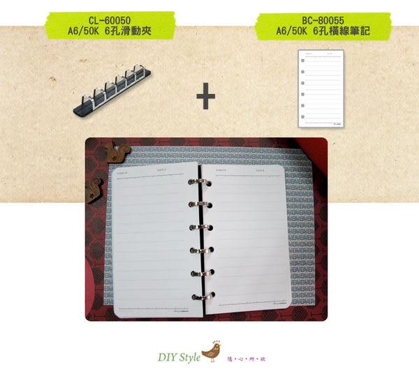 珠友 BC-80055 A6/50K 6孔滑動夾/萬用手冊內頁(橫線筆記)