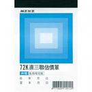 【奇奇文具】美加美 B204 直72K非碳三聯估價單2N5089