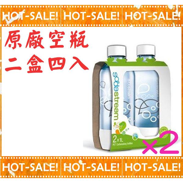 《原廠配件*2盒+贈冰模》Sodastream Jet / Genesis 氣泡水機 專用水瓶 寶特瓶 空瓶 (二組四入)