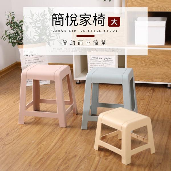 【IDEA】簡悅家椅實用優美塑膠椅2入(大) 餐椅 歡聚椅 休閒椅【SX-48-2】