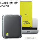 LG G5 H860專業相機模組(CBG-700)
