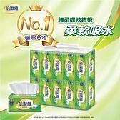 倍潔雅 抽取式衛生紙150抽10包6袋【原價769,限時特惠】