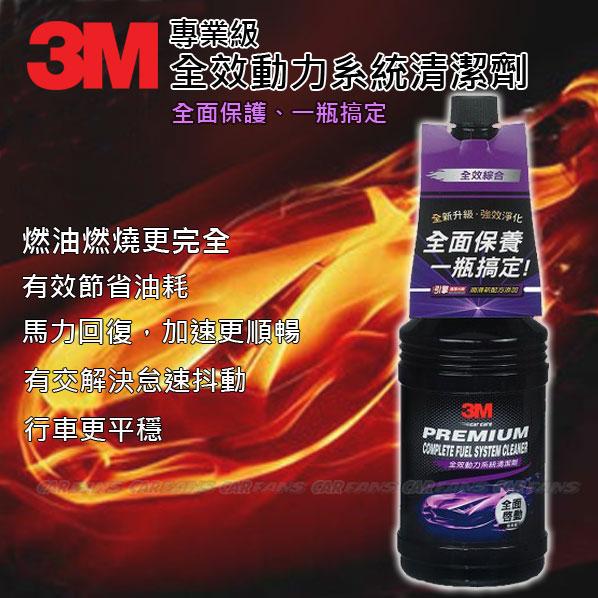 【愛車族購物網】3M 專業級全效動力系統清潔劑☆進氣順暢、強化馬力☆