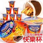 馬來西亞巧克力棒歡樂杯(一份10杯) 快樂杯 餅乾棒[MA4712893943345]千御國際