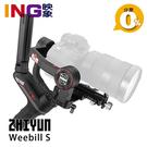 【24期0利率】Zhiyun 智雲 Weebill S (標準套裝) 相機三軸穩定器 正成公司貨 (18個月保固)