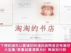 二手書博民逛書店EXPO 90罕見ばらの夢から 住友館 <プレスリリースほか5點一括 萬國博關連資