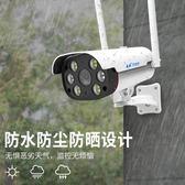 智能無線攝像頭家用室內監控器手機遠程wifi網絡室外高清夜視套裝【快速出貨】
