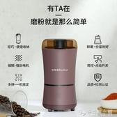 榮事達磨粉機電動打粉機家用小型干磨機咖啡豆研磨器中藥材粉碎機 安妮塔小鋪