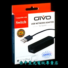 【NS週邊】 OIVO Switch LAN 有線網路 USB連接器 有線網卡 網路卡 【IV-SW037】台中星光電玩