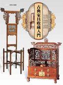 (二手書)古典家具收藏入門