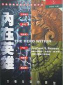 【書寶二手書T1/勵志_NJI】內在英雄_朱侃如、徐慎恕、龔卓軍