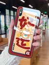 蘋果x手機殼暴富蘋果xr手機殼iphonex鼠年手機殼新年招財iphonexs 深藏blue
