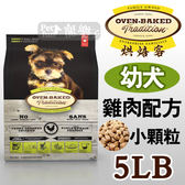 [寵樂子]《Oven-Baked烘焙客》幼犬配方-小顆粒 5磅 / 狗飼料
