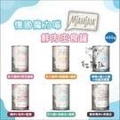MjAMjAM魔力喵〔無穀主食貓罐,6種...