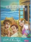 【書寶二手書T7/一般小說_LGF】荒島上的間諜_陳靜芳, 阿思緹.林