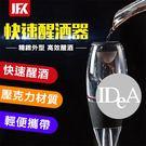 IDEA 快速醒酒器 紅酒 攜帶型 輕便 葡萄酒 白酒 魔術 酒杯 居家 外出 旅行 禮物