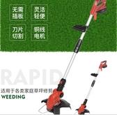 割草機都格派充電式小型剪草機電動割草機家用除草機鋰電草坪修剪打草機