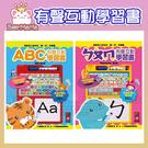 ABC有聲互動學習書/ㄅㄆㄇ有聲互動學習...