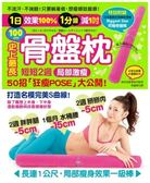 (二手書)史上最長100CM骨盤枕:日本知名整療團隊精心研發「骨盤枕對折運動」,短短..