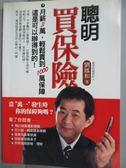 【書寶二手書T1/行銷_LHO】聰明買保險_劉鳳和
