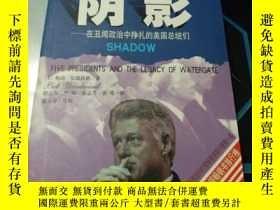 二手書博民逛書店罕見陰影——在醜聞政治中掙扎的美國總統們Y216550 美)鮑勃