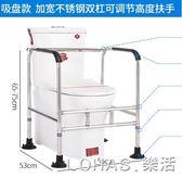 浴室扶手 馬桶扶手架子老人衛生間廁所助力架孕婦殘疾人浴室安全坐便器扶手 igo