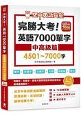 完勝大考英語7000單字:中高級篇4501~7000字(附app序號)