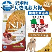 *KING WANG*Farmina法米納ND天然低穀糧《挑嘴幼犬-雞肉石榴(小顆粒)》0.8KG【LD-1】//補貨中