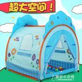 兒童帳篷游戲屋室內玩具女孩公主房男孩嬰兒寶寶小帳篷家用玩具屋YYP【東京衣秀】