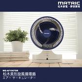 【MATRIC 松木家電】10吋美形旋風渦輪循環扇(海軍藍) MG-AF1007SR