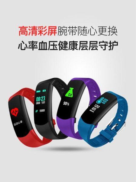 男女彩屏智慧手環測心率血壓30米防水跑步計步器睡眠監測多功能小巧運動錶  電購3C