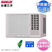 台灣三洋6-8坪變頻窗型冷氣SA-R41VSE/SA-L41VSE~含基本安裝