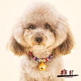 小狗狗鈴鐺寵物項圈泰迪比熊飾品民族風項鏈小型犬貓咪頸圈狗用品【99元專區限時開放】