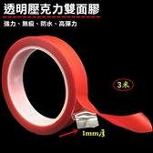 ◄ 生活家精品 ►【P178】透明壓克力雙面膠(30mm) 無痕 防水 無痕膠帶  紅膜透明 萬能貼 透明膠帶
