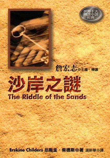 (二手書)沙岸之謎