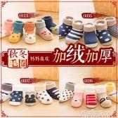 寶寶嬰兒襪子秋冬季純棉0-1歲3個月加厚新生兒童男女童棉襪毛巾襪 解憂雜貨鋪
