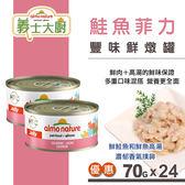 【SofyDOG】義士大廚鮭魚鮮燉罐-鮭魚菲力70g(24件組) 貓罐 罐頭 鮮食