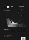 小日子享生活誌 11月號/2019 第91期:失眠的人