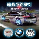 汽車輪轂燈磁懸浮豐田哈弗奔馳本田大眾寶馬發光車標輪轂蓋燈改裝 教主雜物間
