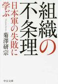 組織の不条理-日本軍の失敗に学ぶ (中公文庫)