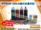 EPSON TX430W / TX235 四色(133)系列有線連續大供墨DIY套件組(公司貨)