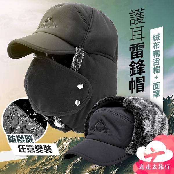 【台灣現貨】護耳雷鋒帽 帶面罩絨毛鴨舌帽 防風保暖帽 抗寒冬帽 雪地帽【IB213】99750走走去旅行